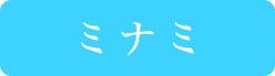 ミナミ (1)